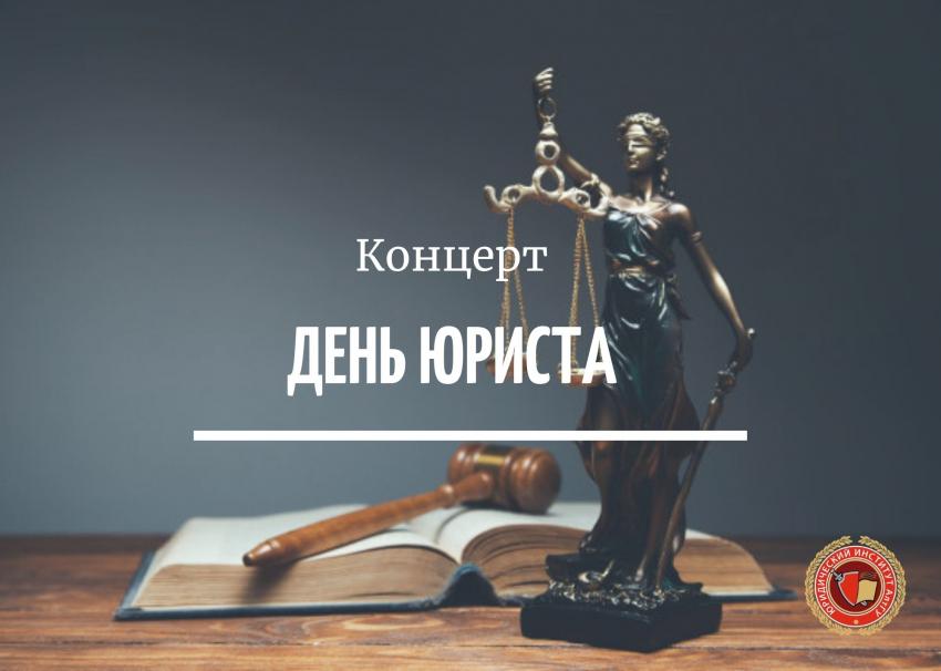Концерт, посвященный  Дню юриста