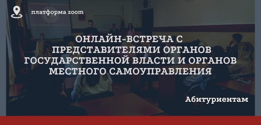 Онлайн-встреча для абитуриентов с представителями органов государственной власти и органов местного самоуправления