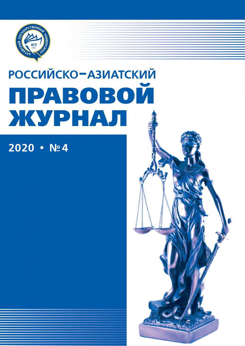Российско-азиатский правовой журнал 2020 №4