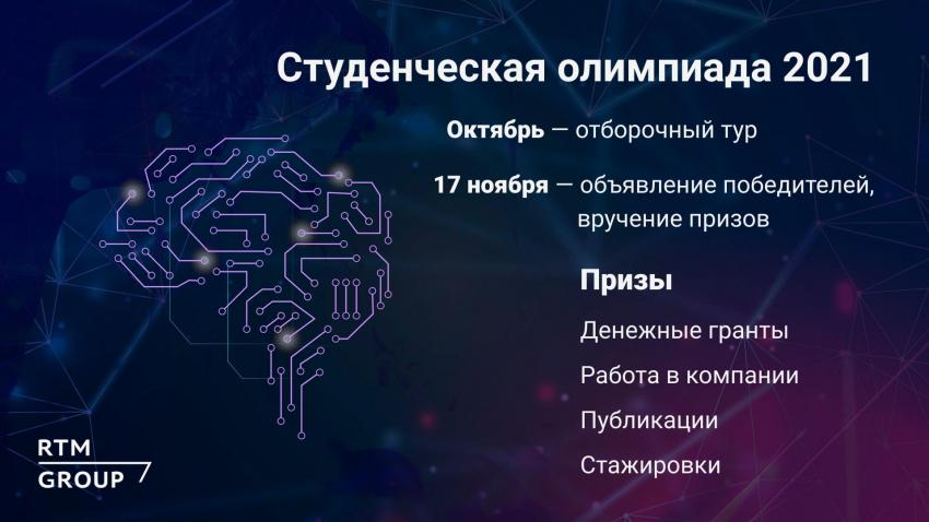 Студенческая олимпиада по информационной безопасности
