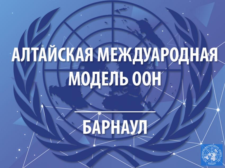 Алтайская международная Модель ООН