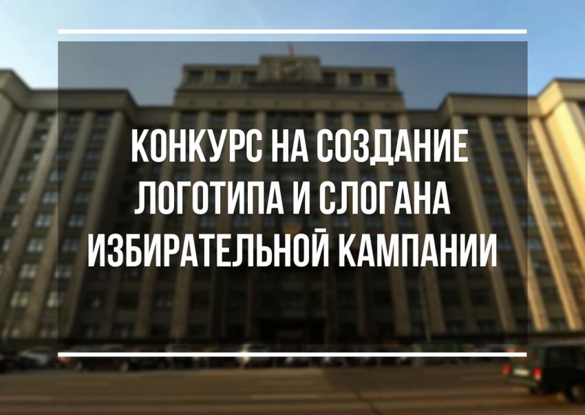 Приглашаем  принять участие в творческом конкурсе на создание логотипа (эмблемы) и слогана избирательной кампании по выборам депутатов Государственной Думы