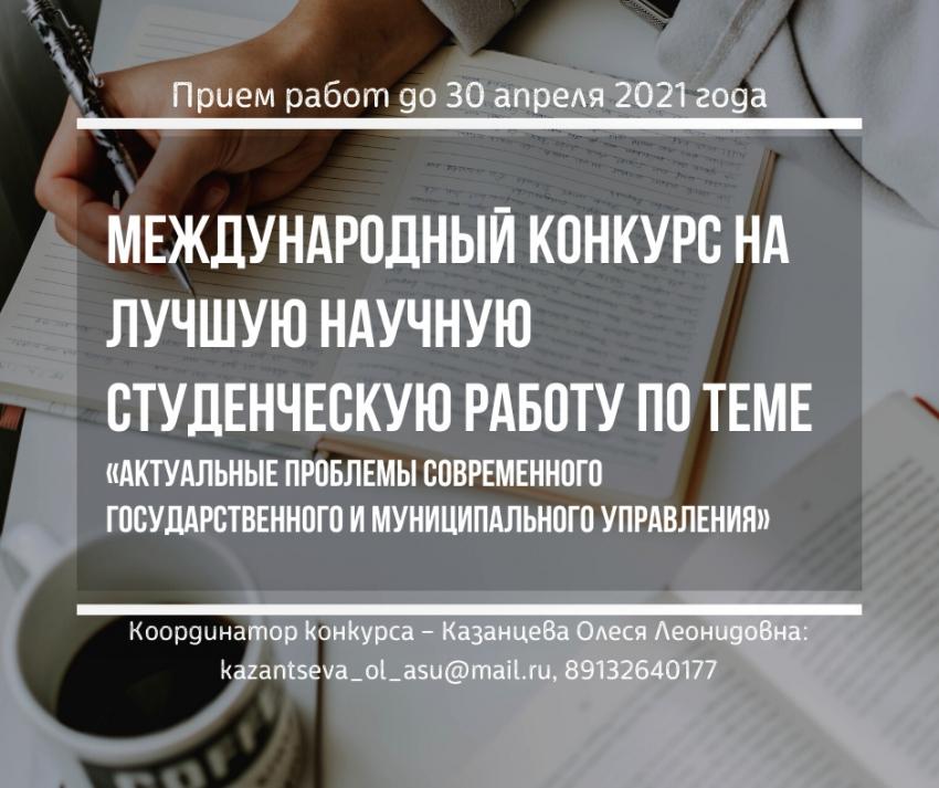 Международный конкурс на лучшую научную студенческую работу по теме «Актуальные проблемы современного государственного и муниципального управления»