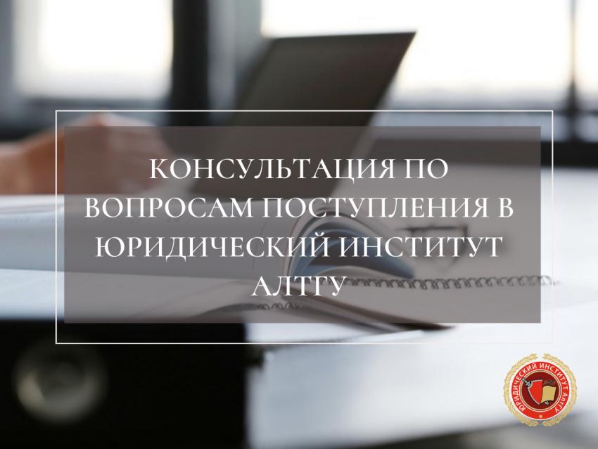 Консультация по вопросам поступления в Юридический институт АлтГУ