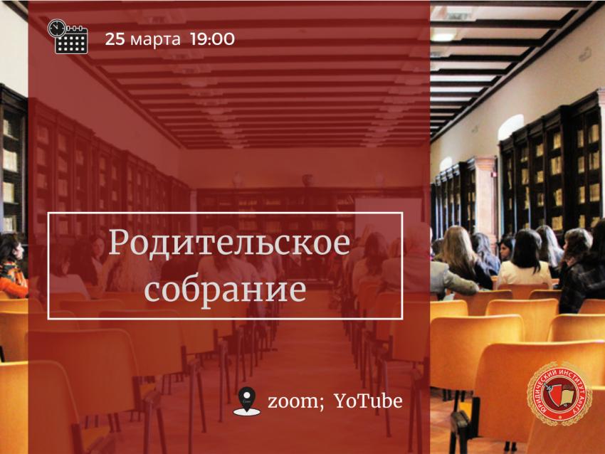 Юридический институт Алтайского государственного университета приглашает на Родительское собрание