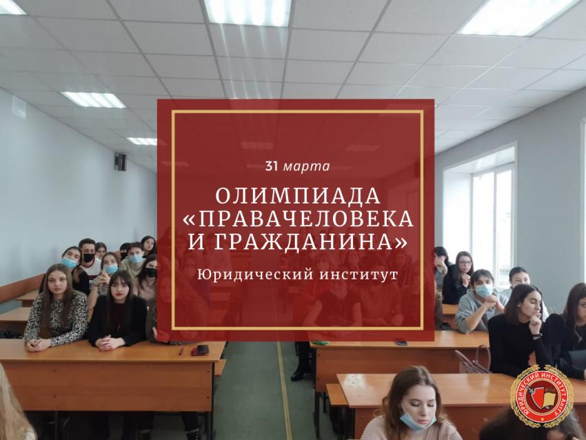 В Юридическом институте АлтГУ состоялась олимпиада «Права человека и гражданина»