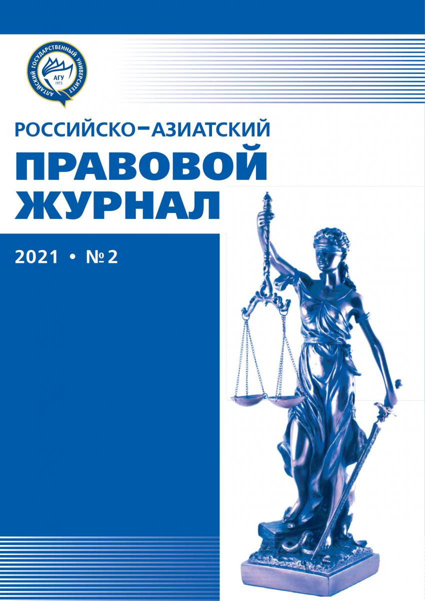 Российско-азиатский правовой журнал 2021 №2